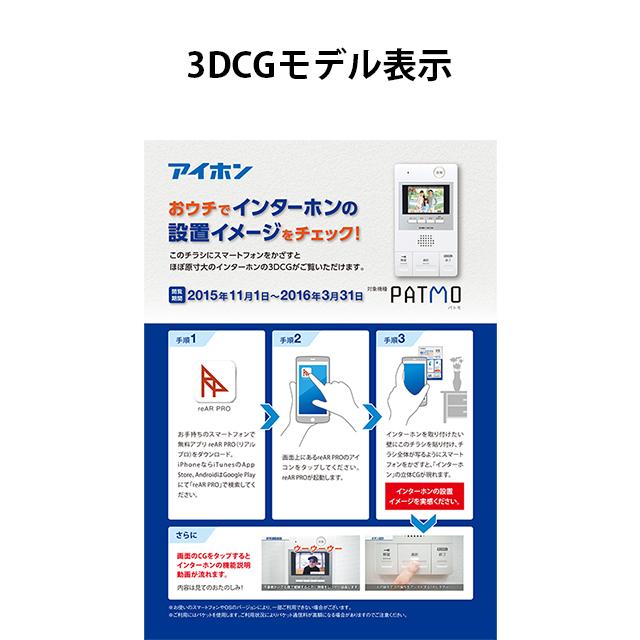 3DCG表示パンフ