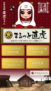 まるっと直虎観光VRアプリ